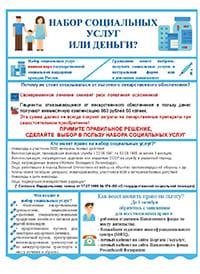 nabor_socialnih_uslug11