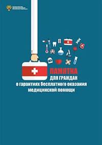 pamyatka_garantiya_pomoshi1_22